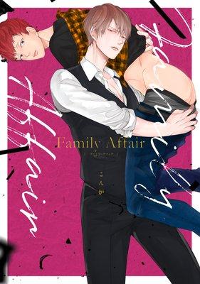 Family Affair【電子限定描き下ろし付き】