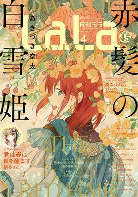 【電子版】LaLa 4月号(2021年)