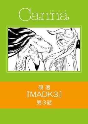 MADK3 第3話
