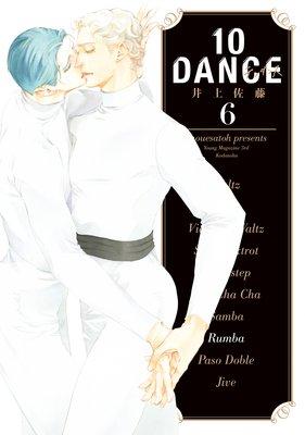 10DANCE 6巻