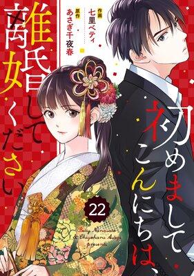 【バラ売り】comic Berry's初めましてこんにちは、離婚してください22巻