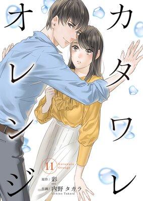 カタワレオレンジ 11巻
