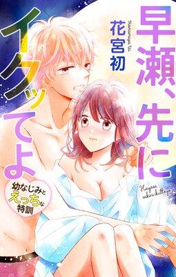 Love Jossie 早瀬、先にイクッてよ〜幼なじみとえっちな特訓〜 story13