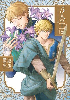 5人の王 6【おまけ漫画付きRenta!限定版】