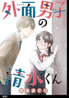 外面男子の清水くん 【単話】(1)