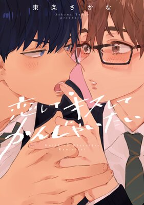 恋して キスして かんじゃいたい【特典ペーパー/Renta!限定描き下ろし4P漫画付き】