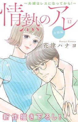 Love Silky 情熱のアレ 夫婦編 〜夫婦はレスになってから!〜 story12