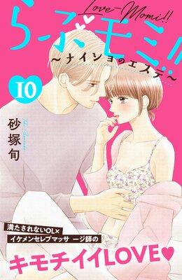 らぶモミ!!〜ナイショのエステ〜 分冊版 10巻