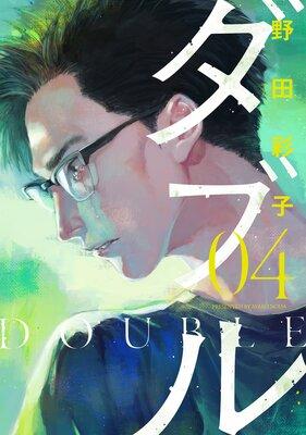 ダブル 4(ヒーローズコミックス ふらっと)