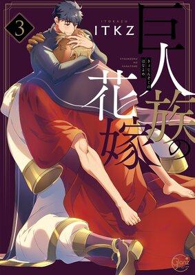 巨人族の花嫁3【単行本版特典ペーパー付き】