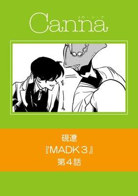 MADK3 第4話