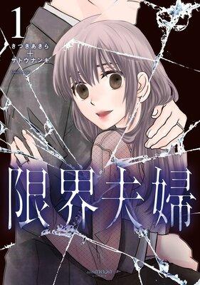 限界夫婦 コミックス版 1