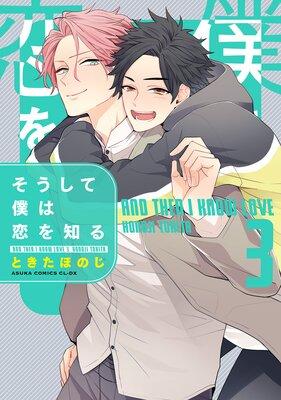 そうして僕は恋を知る 第3巻【Renta!限定版】