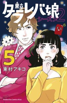 東京タラレバ娘 シーズン2 5巻