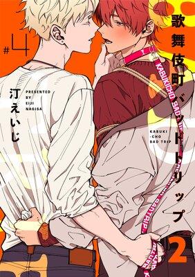 歌舞伎町バッドトリップ 2【単話版】(4)