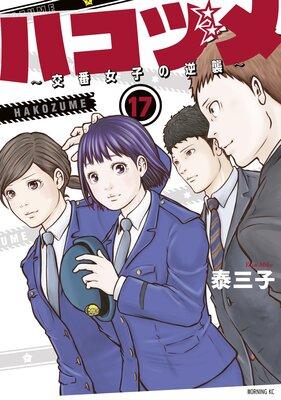 ハコヅメ〜交番女子の逆襲〜 17巻