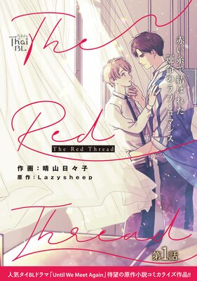 The Red Thread【第1話】