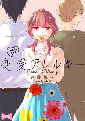 【ラブコフレ】恋愛アレルギー act.21