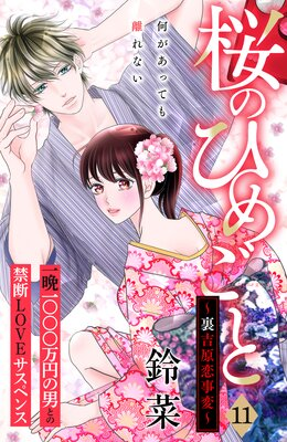 桜のひめごと 〜裏吉原恋事変〜 分冊版 11巻
