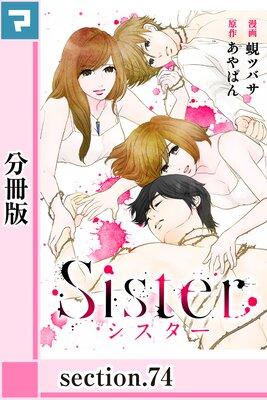 Sister【分冊版】section.74