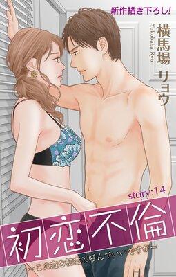 Love Silky 初恋不倫〜この恋を初恋と呼んでいいですか〜 story14