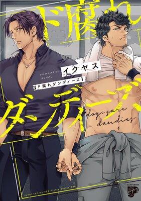 ド腐れダンディーズ【コミックス版】【電子版限定特典付き】