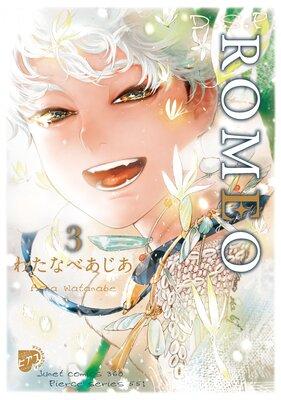 ROMEO 3【コミックス版】
