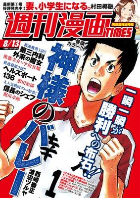 週刊漫画TIMES 2021年8/13号