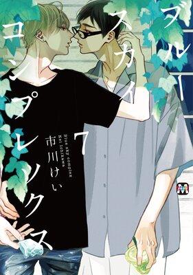 ブルースカイコンプレックス7【Renta!限定ペーパー付】