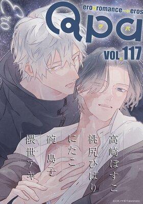 Qpa vol.117〜エロ