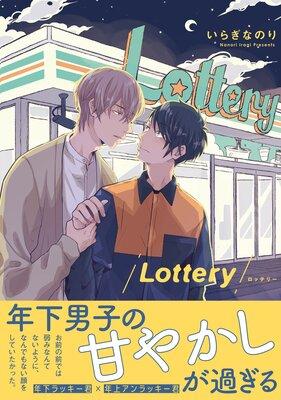 Lottery【電子限定かきおろし付】