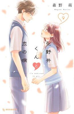 花野井くんと恋の病 9巻