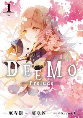 DEEMO −Prelude− 1【電子限定描き下ろしカラーイラスト付き】