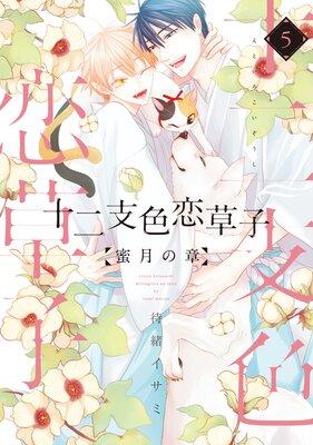 十二支色恋草子〜蜜月の章〜(5)【電子限定おまけ付き】
