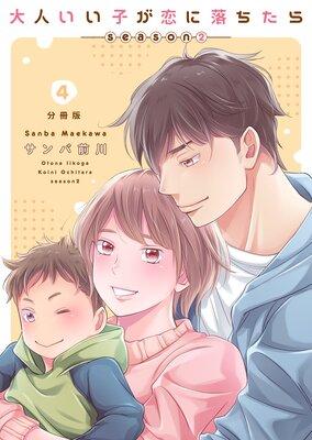 大人いい子が恋に落ちたら〜season2〜【分冊版】(4)