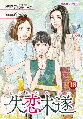 失恋未遂 18 【電子コミック限定特典付き】