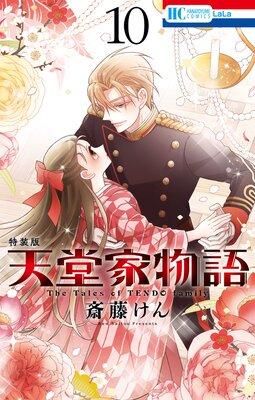 天堂家物語【描き下ろしマンガ+ミニ画集付き特装版】 10