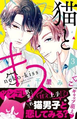 猫とキス 3巻