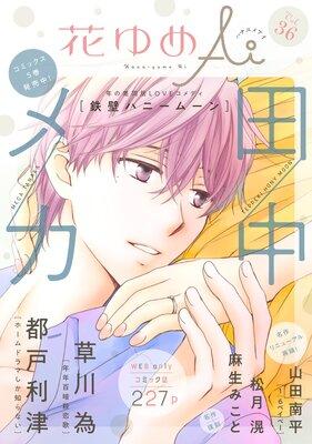花ゆめAi Vol.36