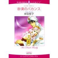 【ハーレクインコミック】恋はシークと テーマセット vol.1