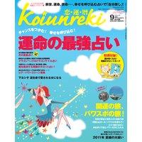恋運暦 2011年9月号