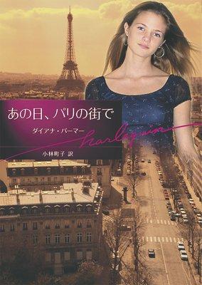ダイアナ・パーマー『あの日、パリの街で』を読んだ感想