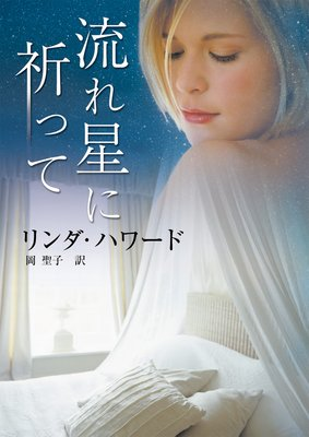 リンダ・ハワード『流れ星に祈って』を読んだ感想