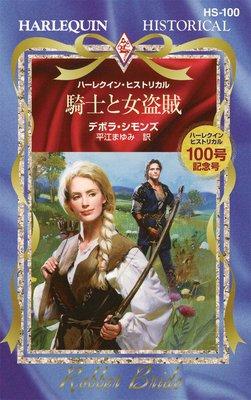 デボラ・シモンズ『騎士と女盗賊』を読んだ感想