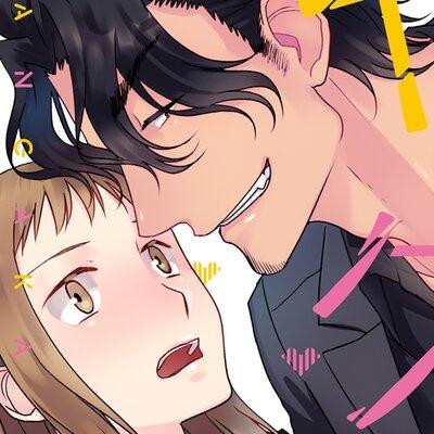 【タテコミ】漫画家とヤクザ